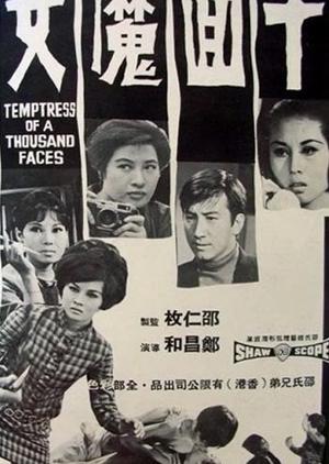 Temptress of a Thousand Faces 1969 (Hong Kong)