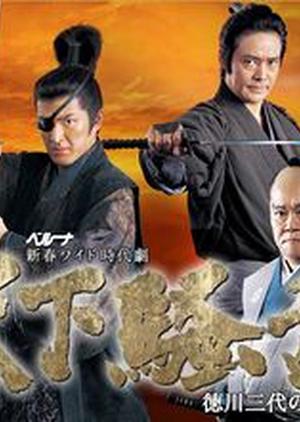 Tenka Souran 2005 (Japan)