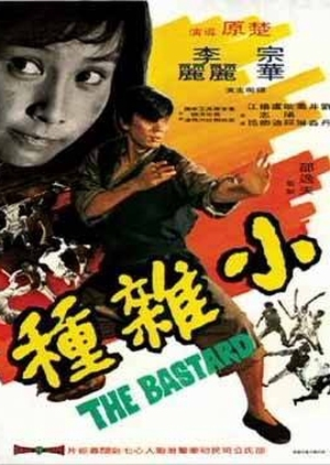 The Bastard 1973 (Hong Kong)