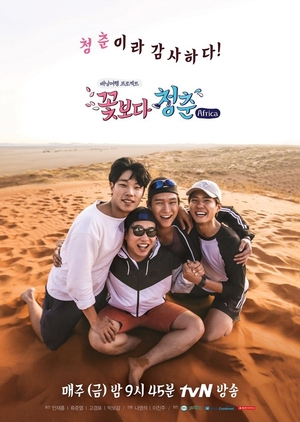 Youth Over Flowers: Africa 2016 (South Korea)