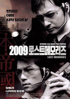 2009: Lost Memories 2002 (South Korea)