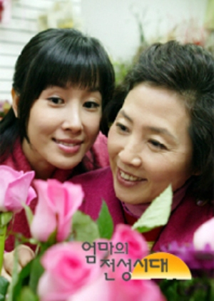 Best Mother 2005 (South Korea)