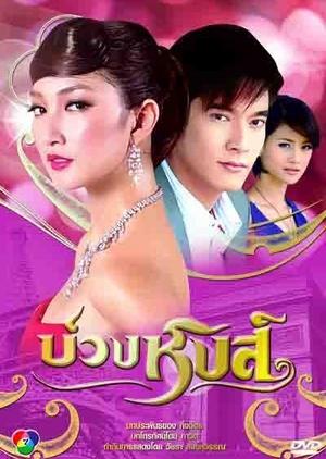 Buang Hong 2009 (Thailand)