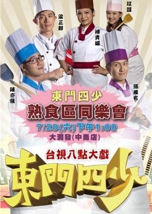 Dong Men Si Shao 2012 (Taiwan)