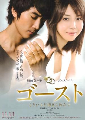 Ghost 2010 (Japan)