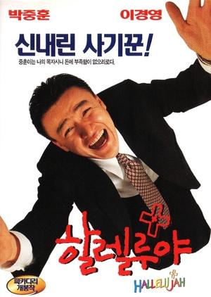 Hallelujah 1997 (South Korea)