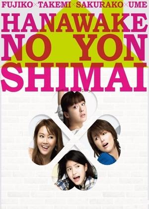 Hanawake no Yon Shimai 2011 (Japan)
