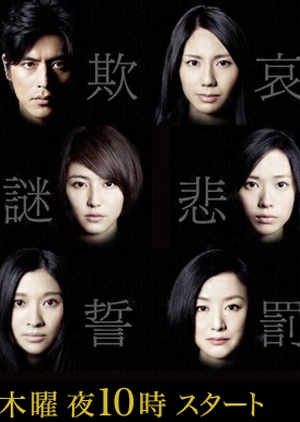 Higashino Keigo Mysteries 2012 (Japan)