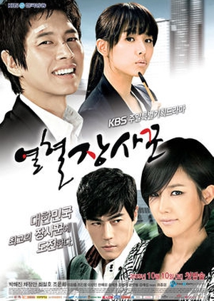 Hot Blood 2009 (South Korea)