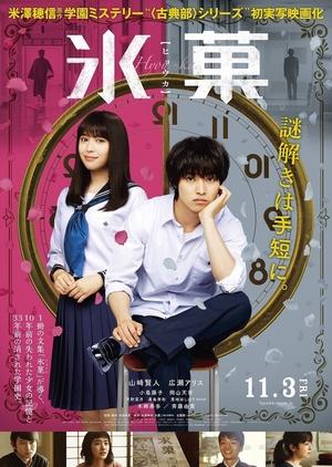 Hyouka: Forbidden Secrets 2017 (Japan)