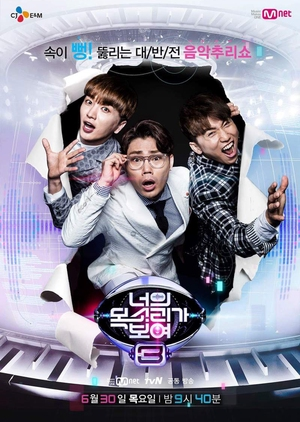 I Can See Your Voice: Season 3 2016 (South Korea)