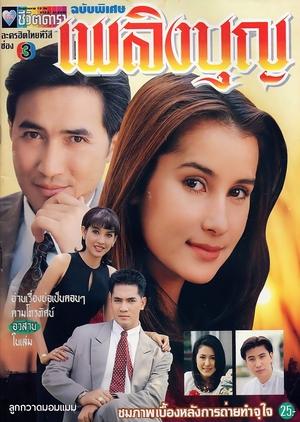 Plerng Boon 1996 (Thailand)