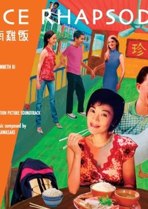 Rice Rhapsody 2005 (Hong Kong)