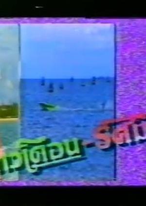 Sa Kao Duen 1987 (Thailand)