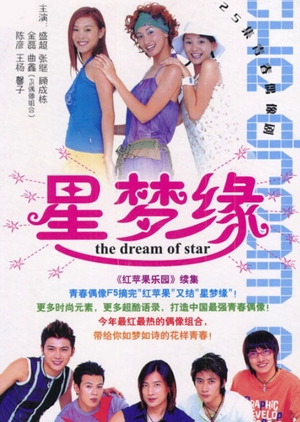 The Dream of Star 2003 (China)
