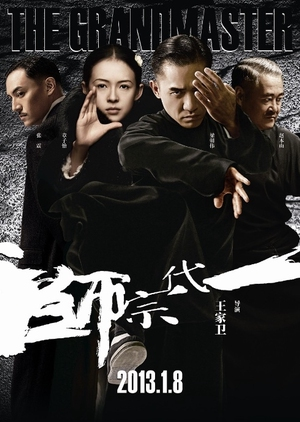 The Grandmaster 2013 (Hong Kong)