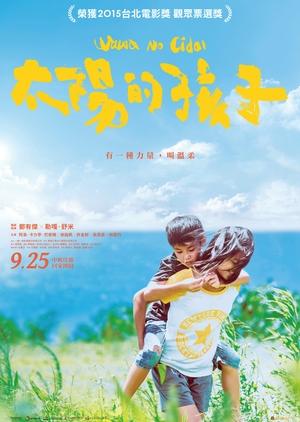 Wawa No Cidal 2015 (Taiwan)