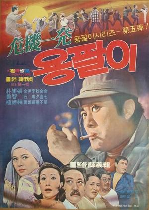 Yong Pal in Deep Trouble 1971 (South Korea)