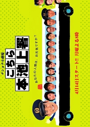 Central Ikegami Police Season 2 2005 (Japan)