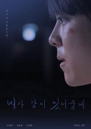 I'll Be With You 2012 (South Korea)