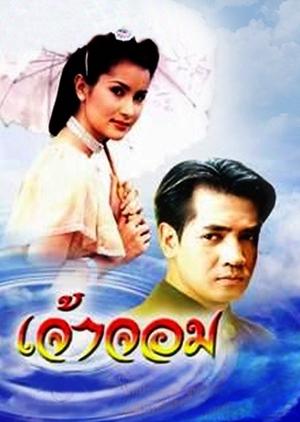 Jao Jorm 1992 (Thailand)