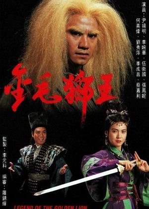 Legend Of The Golden Lion 1994 (Hong Kong)