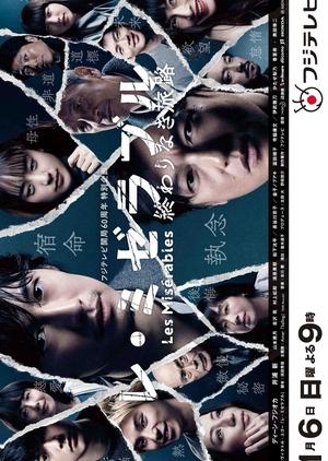 Les Miserables 2019 (Japan)