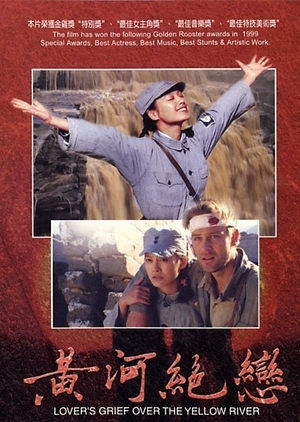 Lovers Grief Over the Yellow River 1999 (China)