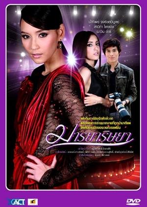 Marnya Rissaya 2012 (Thailand)