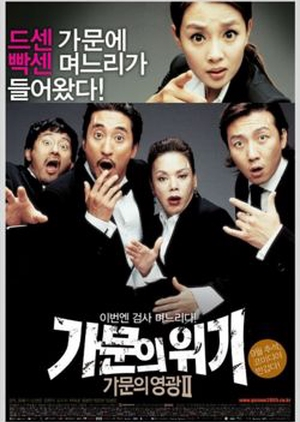 Marrying the Mafia II 2005 (South Korea)