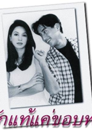 Rak Tae Kae Kob Fah 1997 (Thailand)