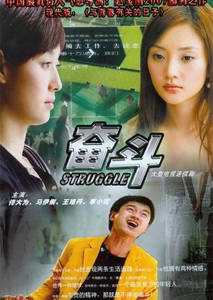 Struggle 2007 (China)