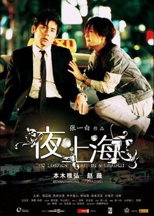 The Longest Night in Shanghai 2007 (China)