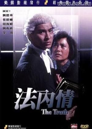 The Truth 1988 (Hong Kong)