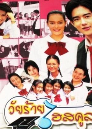 Wai Rai High School 2001 (Thailand)