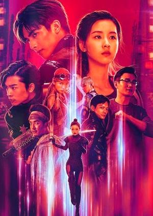 Game Breaker: Unawakened City 2018 (China)