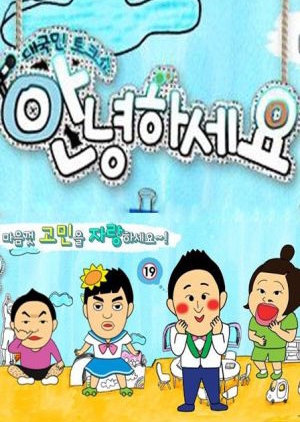 Hello Counselor 2010 (South Korea)