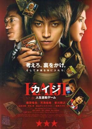 Kaiji 2009 (Japan)