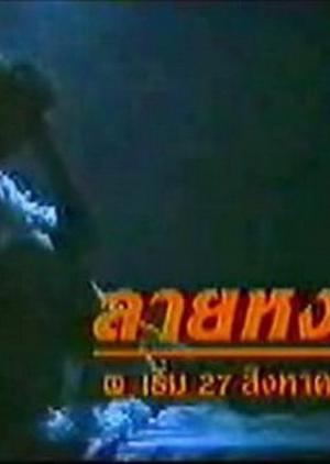 Lai Hong 1988 (Thailand)