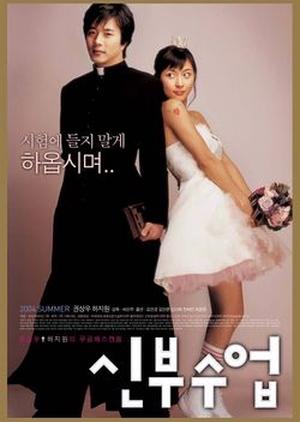 Love So Divine 2004 (South Korea)
