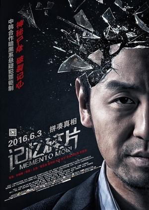 Memento Mori 2016 (China)