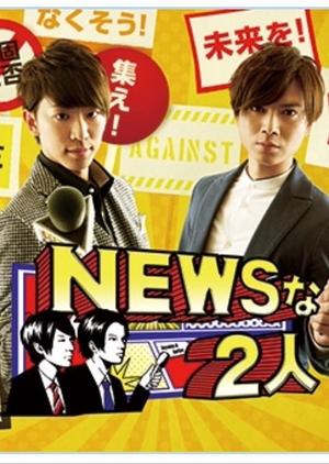 NEWS na Futari 2016 (Japan)