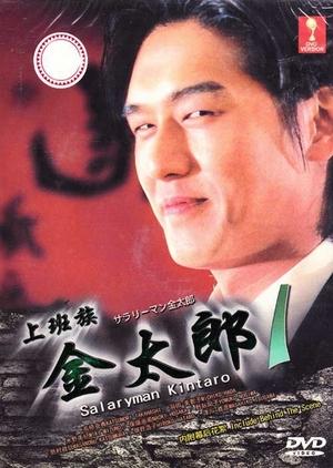 Salaryman Kintaro 1999 (Japan)