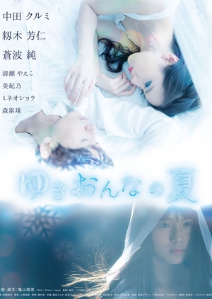Summer of the Snow Woman 2016 (Japan)