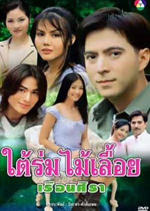 Tai Lom Mai Leuy Reun Sira 2000 (Thailand)