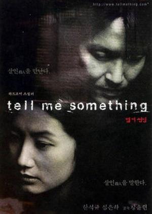 Tell Me Something 1999 (South Korea)