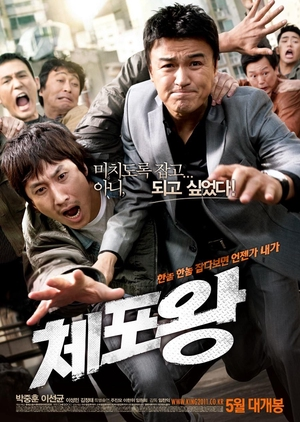 The Apprehenders 2011 (South Korea)