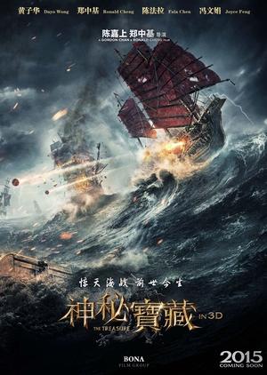 The Treasure 2019 (China)