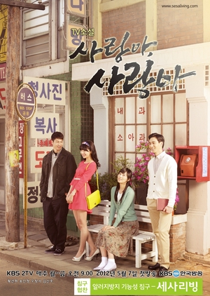 TV Novel: Love, My Love 2012 (South Korea)