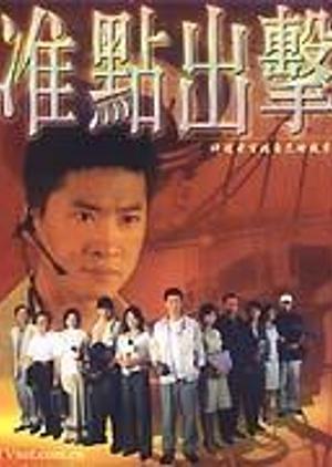 Zhun Dian Chu Ji 2001 (China)